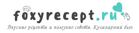 foxyrecept.ru